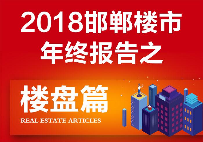 【恋家大数据】2018年邯郸楼市年终报告之新盘篇