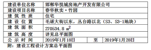 关于邯郸春华秋实·竹园项目的规划公示 共建设15栋住宅