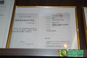 建設用地規劃許可證
