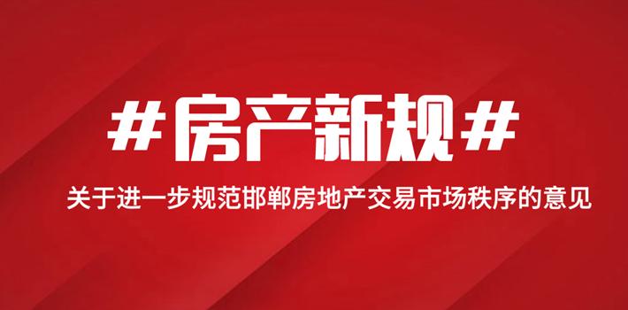 关于进一步规范邯郸市房地产交易市场秩序的意见