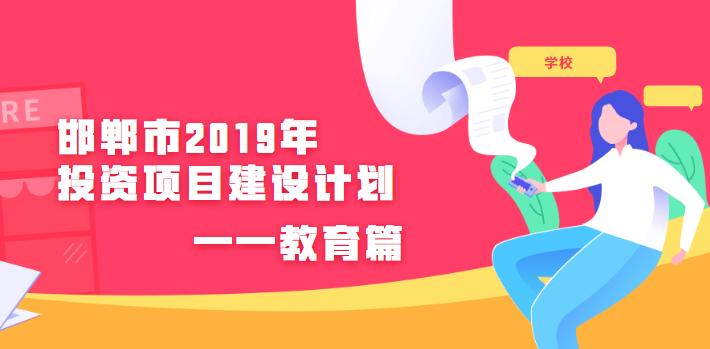 邯郸市2019年政府投资项目建设计划——学校篇