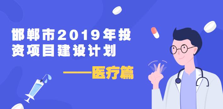邯郸市2019年政府投资项目建设计划——医疗篇