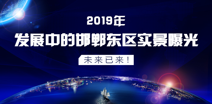 2019年发展中的邯郸东区实景曝光 未来已来 !