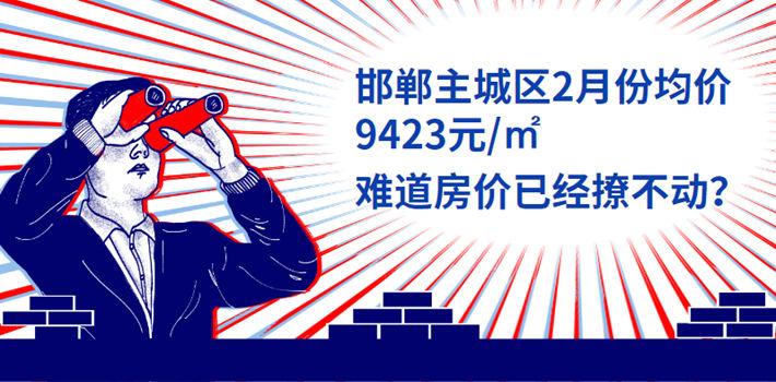 2月份邯郸主城区房价均价9423元/㎡ 房价已经撩不动?