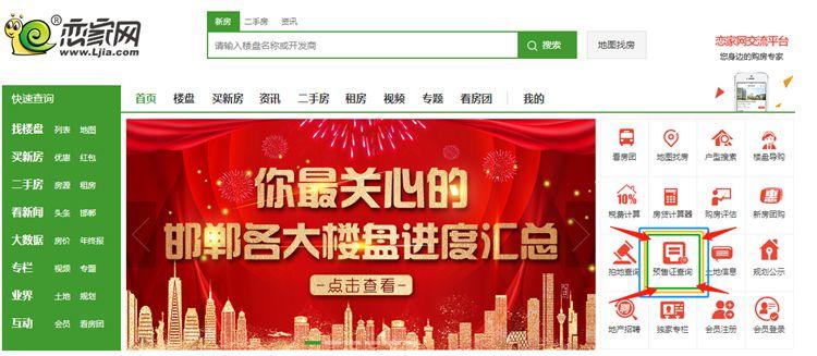 网络小说怎么赚钱3月 邯郸主城区最新取得预售证项目公示