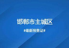 5月 邯鄲主城區最新取得預售證項目公示