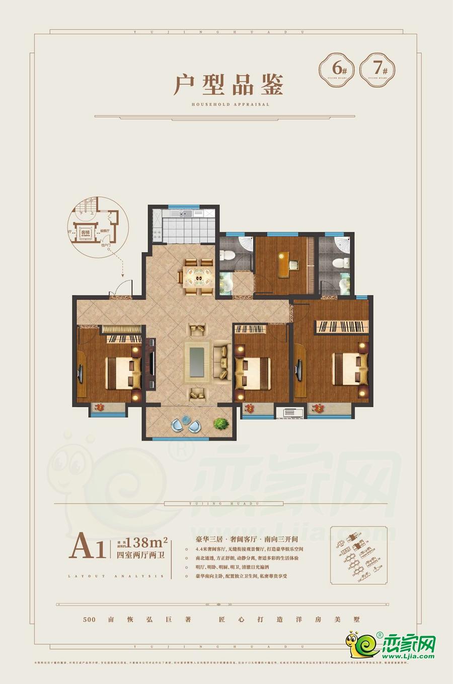 7号楼-A1户型