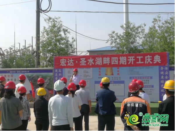 全球外汇网邯郸市东区宏达圣水湖畔四期正式开工,这个仪