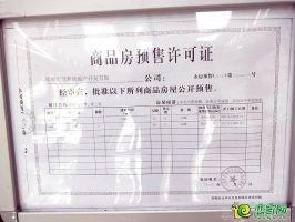 商品房预售许可证