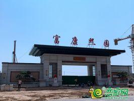 富康·熙园实景图(20190603)