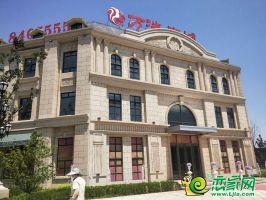 万浩锦城营销中心