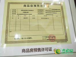 商品预售许可证