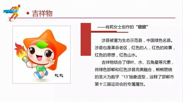 会徽、吉祥物等揭晓!邯郸市第十三届运动会9月在涉县开幕