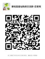 碧桂園星鉆微信群