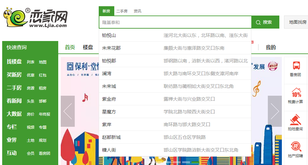 惊爆眼球:邯郸现在已然是大房企的天下了!