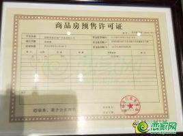 荣盛城预售证