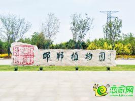 邯鄲市植物園南門