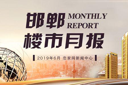 恋家网 | 2019年6月邯郸楼市月报