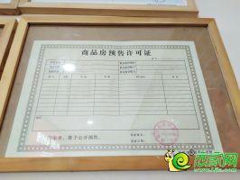 柳林國粹嘉苑預售證(2019.7.06)