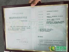 金御华府建设用地规划许可证