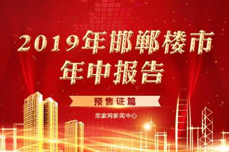 2019年邯鄲樓市年中報告——預售證篇