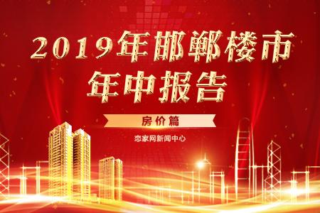 2019年邯鄲樓市年中報告——房價篇
