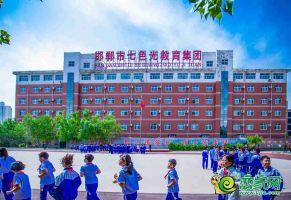 邯鄲市七色光教育集團