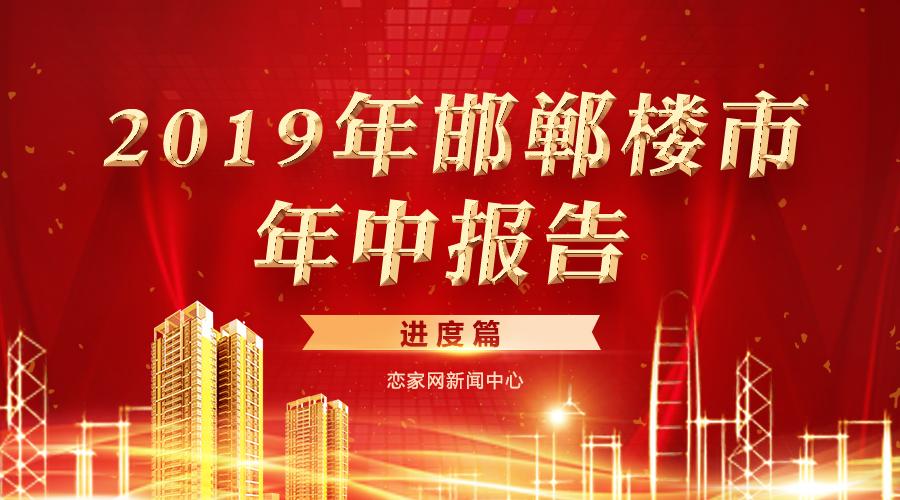 2019年邯鄲樓市年中報告——東部新區樓盤進度篇