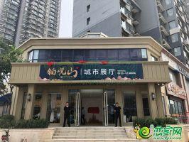 铂悦山城市展厅实景图(2019.7.15)