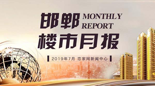 恋家大数据中心 | 2019年7月邯郸楼市月报