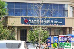 铂悦山(2019.8.15)