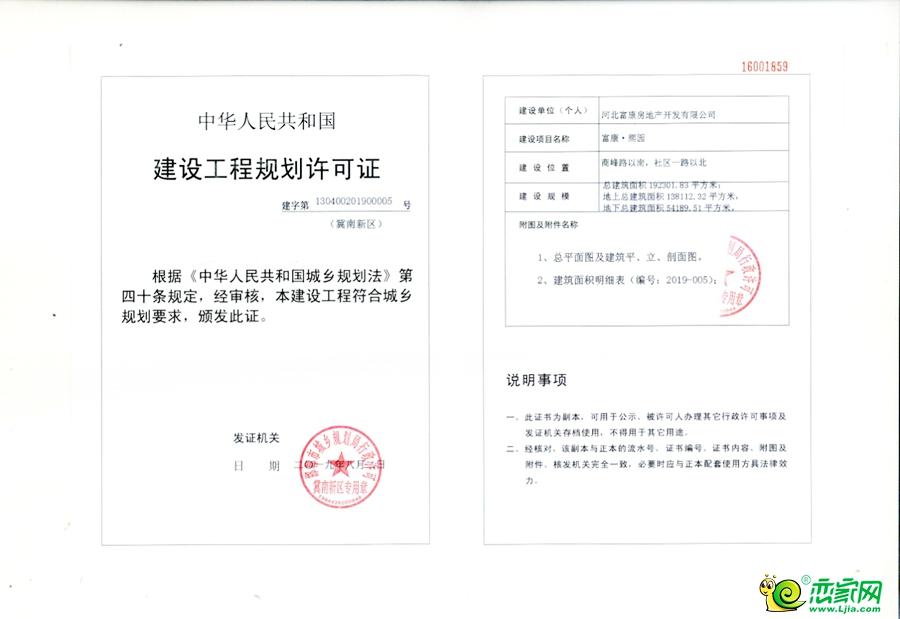 工程规划许可证