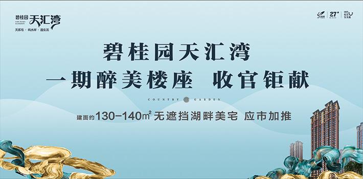 天匯灣8.21