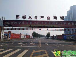 丛台产业新城