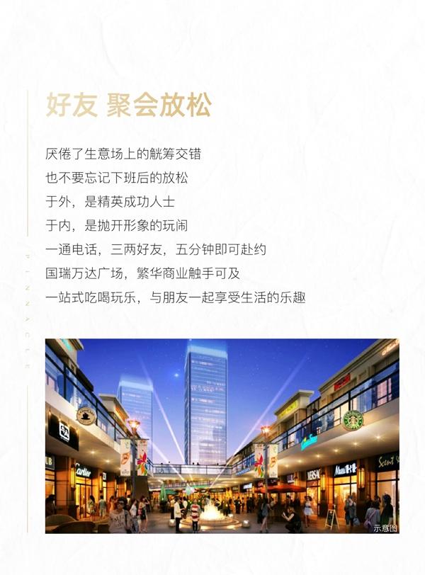 国瑞瑞城 让邯郸更精彩   内外兼修 恣意畅享精品人生