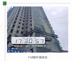 东部美的城11号楼进度(2019.8.12)