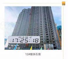 东部美的城12号楼进度(2019.8.12)