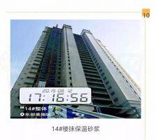 东部美的城14号楼进度(2019.8.12)
