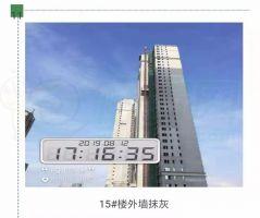 东部美的城15号楼进度(2019.8.12)