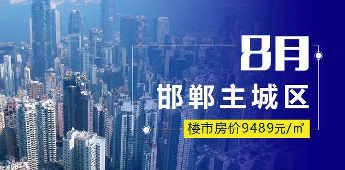 邯鄲主城區8月房價均價9489元/㎡  外熱內冷?