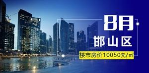 邯山區8月均價10050元/㎡ 竟然漲了39元/㎡?