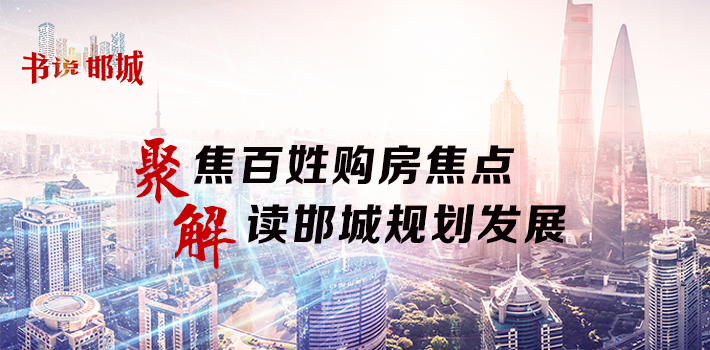 """戀家網""""書說邯城""""欄目集錦:書寫邯城 見證發展"""