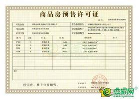 邯郸金田阳光城预售证