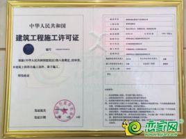 华丽华庭修建工程施工许可证
