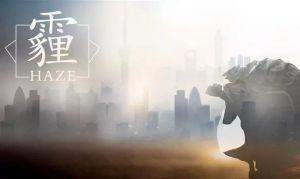 穹顶之下 在邯郸这里竟然能够隔绝雾霾