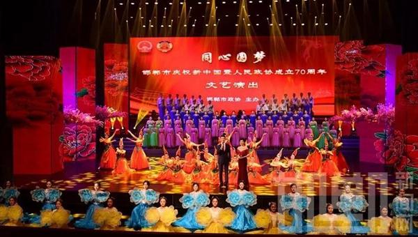 庆祝新中国暨政协成立70周年文艺演出举行
