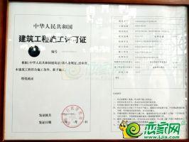 雅居樂·御賓府建筑工程施工證