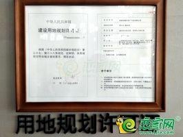 雅居樂·御賓府建筑用地規劃許可證