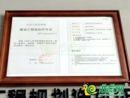 雅居樂·御賓府建筑工程規劃證