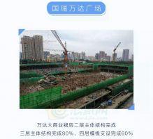 國瑞瑞城萬達廣場(2019.9.21)